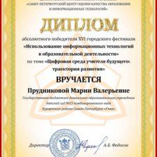 Прудниковой Марии Валерьевне